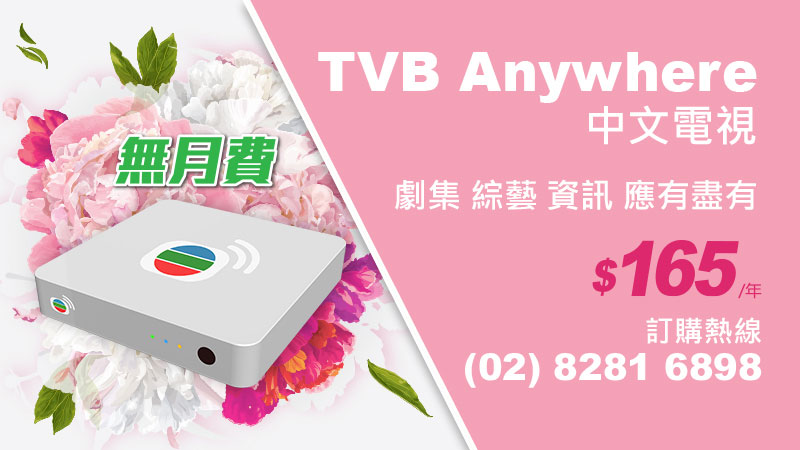 TVB Anywhere for only $165
