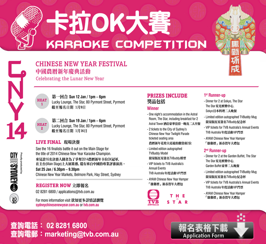 2014 CNY Karaoke Competition Winners