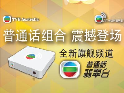 TVB Anywhere 普通話組合震撼登場  全新旗艦頻道普通話翡翠台盛大開播