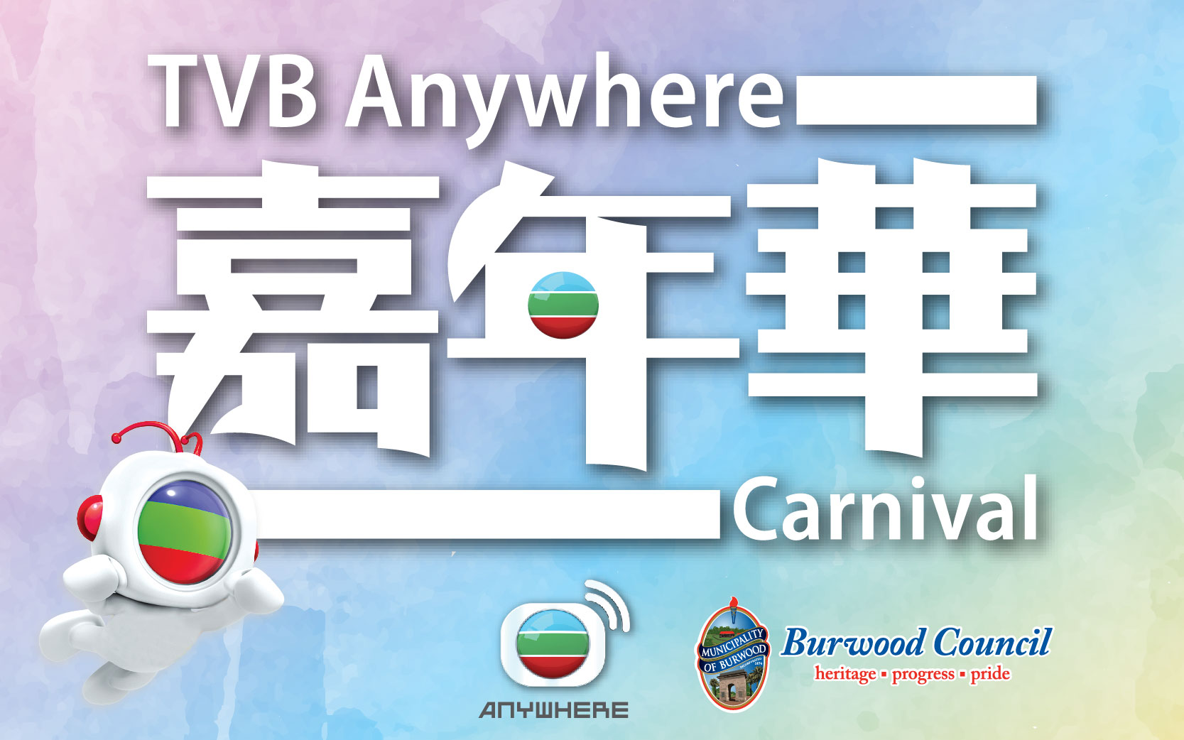 2019 TVB Anywhere 嘉年華